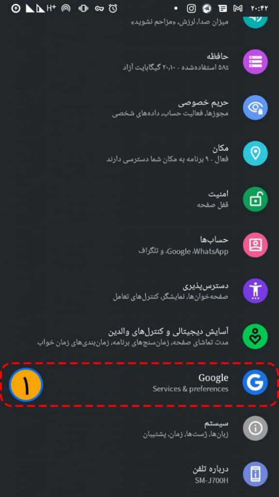 گذر از تایید دو مرحله ای گوگل 1