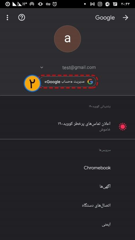 گذر از تایید دو مرحله ای گوگل 2