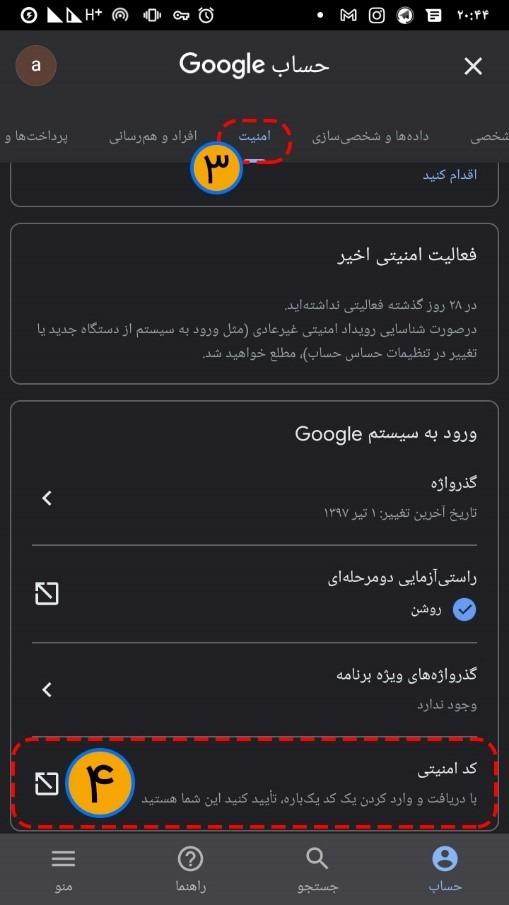 گذر از تایید دو مرحله ای گوگل 3