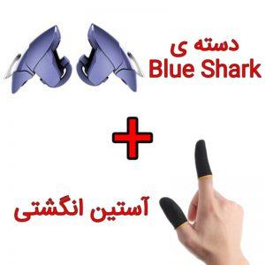 دسته-ی-blue-shark--و-آستین-انگشتی